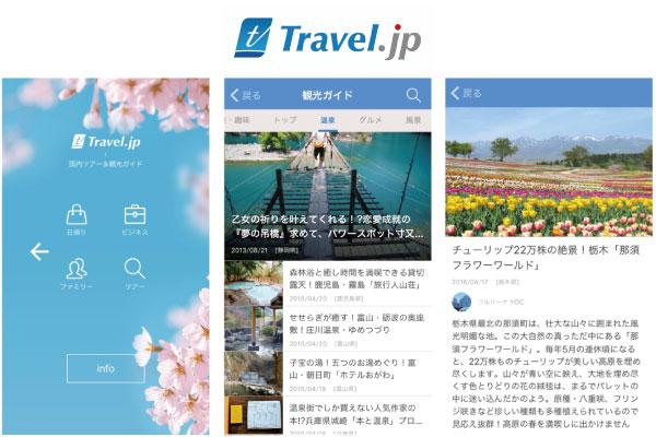traveljp_app