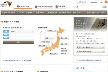 NEXCO中日本