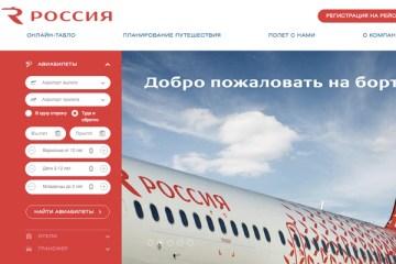 ロシア航空