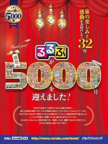 rurubu5000