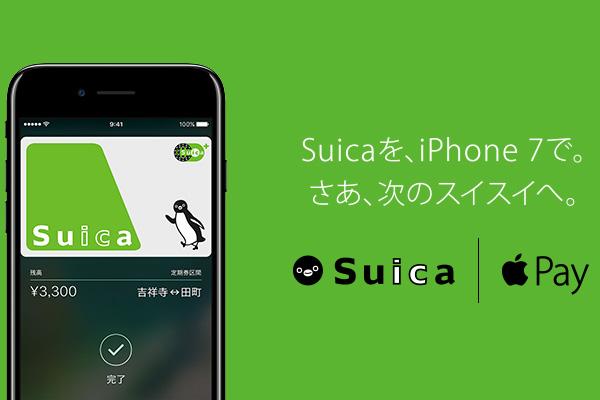 suica_applepay