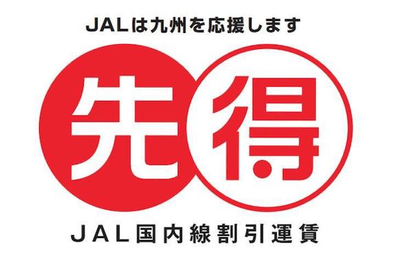 JAL 九州応援