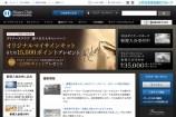 ダイナースクラブ/三井住友トラストクラブ