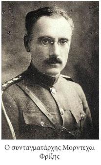 Colonel-Mordecai-Frizis