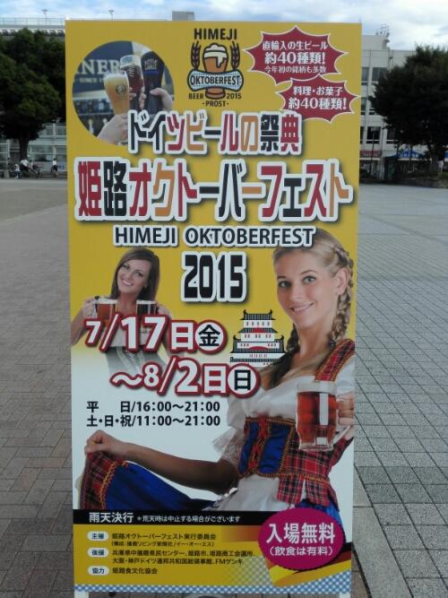 Himeji Oktoberfest 2015