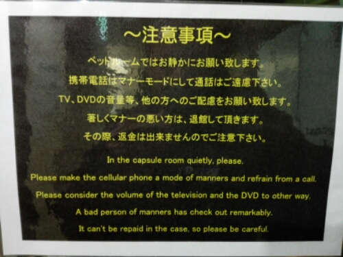 Sign at a capsule hotel