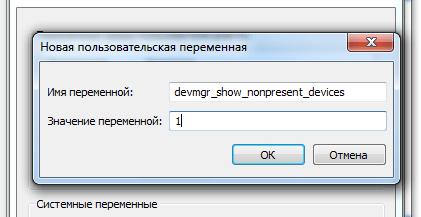 Как отобразить драйверы отключенных устройств? devmgr_show_nonpresent_devices