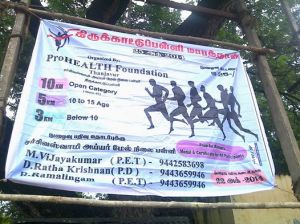 Banner Advertising Thirukattupalli Marathon