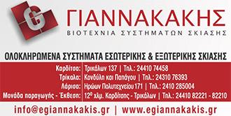 thermotypia_giannakaKis