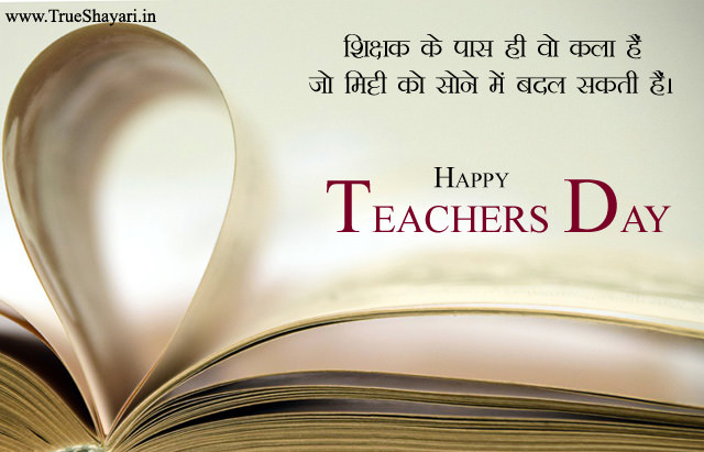 Wallpaper Quotes Hindi 5 Sep Happy Teachers Day Images Quotes Wallpaper Hd