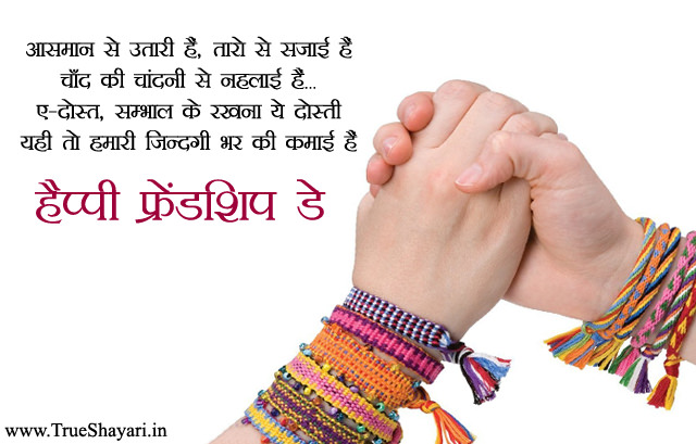 Holi Wallpaper With Quotes In Hindi Happy Friendship Day Images 2018 Wishes Greetings Hd