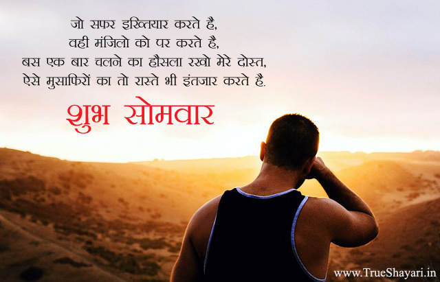 Gud Morning Wallpaper With Quotes In Hindi Good Morning Happy Monday Images In Hindi शुभ मंडे
