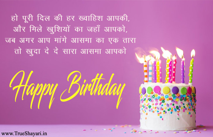 Happy Bday Wallpaper With Quotes Happy Birthday Images In Hindi English Shayari Wishes