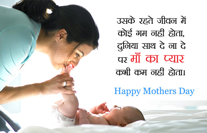 Heart Touching Wallpaper With Quotes In Hindi Happy Mothers Day Images In Hindi English With Shayari