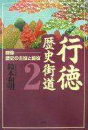 行徳歴史街道 群像 歴史の主役と脇役(2)