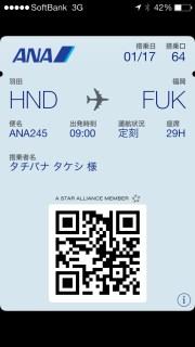 ANA 全日空の搭乗チケットは iPhone の Passbookに登録しよう!使い勝手向上でめっちゃ便利になってた!!