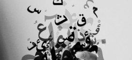 """""""ملتقى اللغة العربية التخصصي"""" في العربية لتوفير الفرص وإحياء اللغة داخل المدارس"""