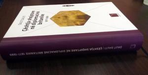 Botohet libri Çështja Shqiptare në Diplomacinë Britanike 1877 – 1880, , Daut Dauti