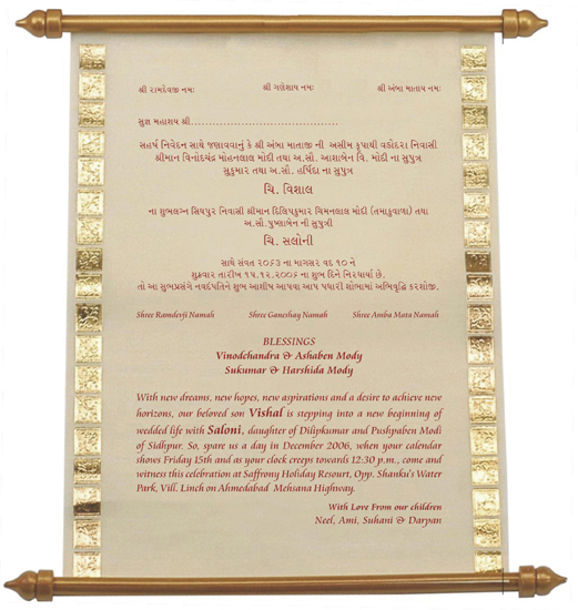 Gujrati Samples, Gujrati printed text, Gujrati Printed Samples - engagement invitation matter