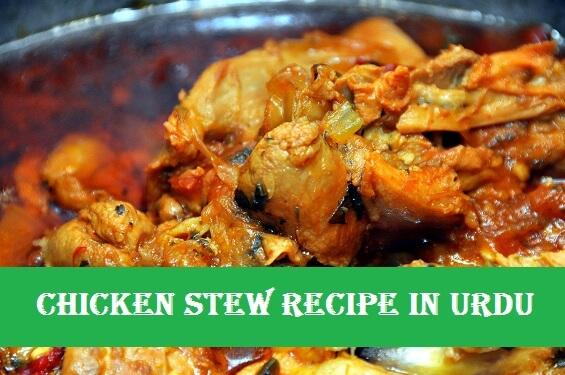 how to make chicken stew recipe