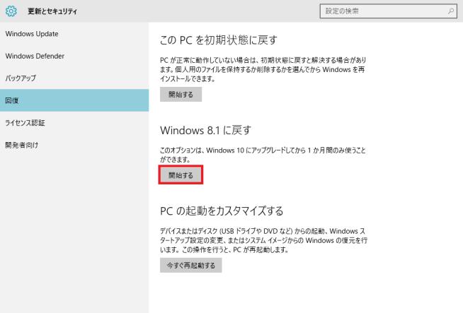 Windows8.1に戻す