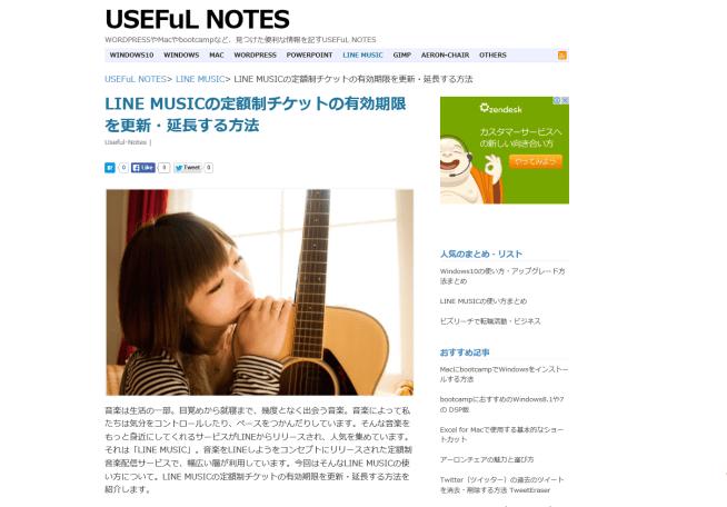 LINE MUSICの記事