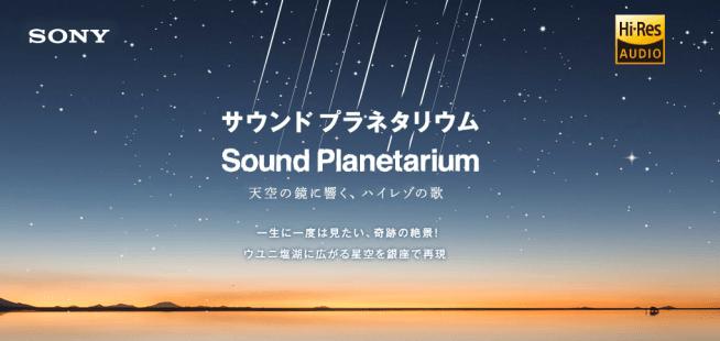 soundplanetarium
