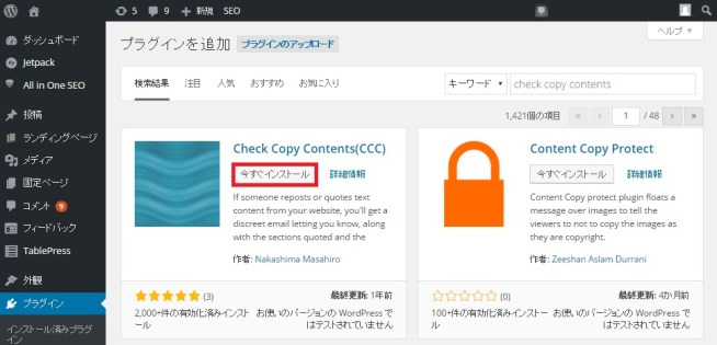 Check Copy Contentsをインストール