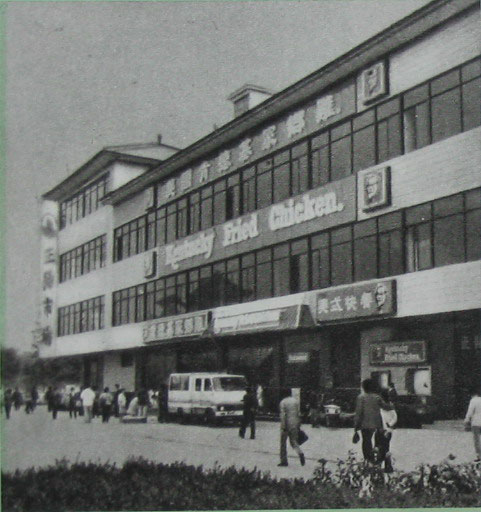 KFC was the first international fast food chain to opena restaurant in China. The first one opened in Beijing in 1987.