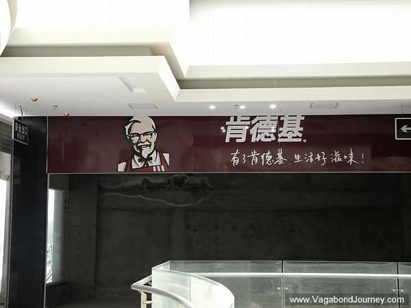 Fake KFC sign that 60 Minutes filmed