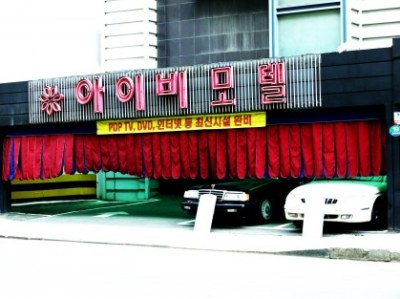 South Korea, Busan Love Motel