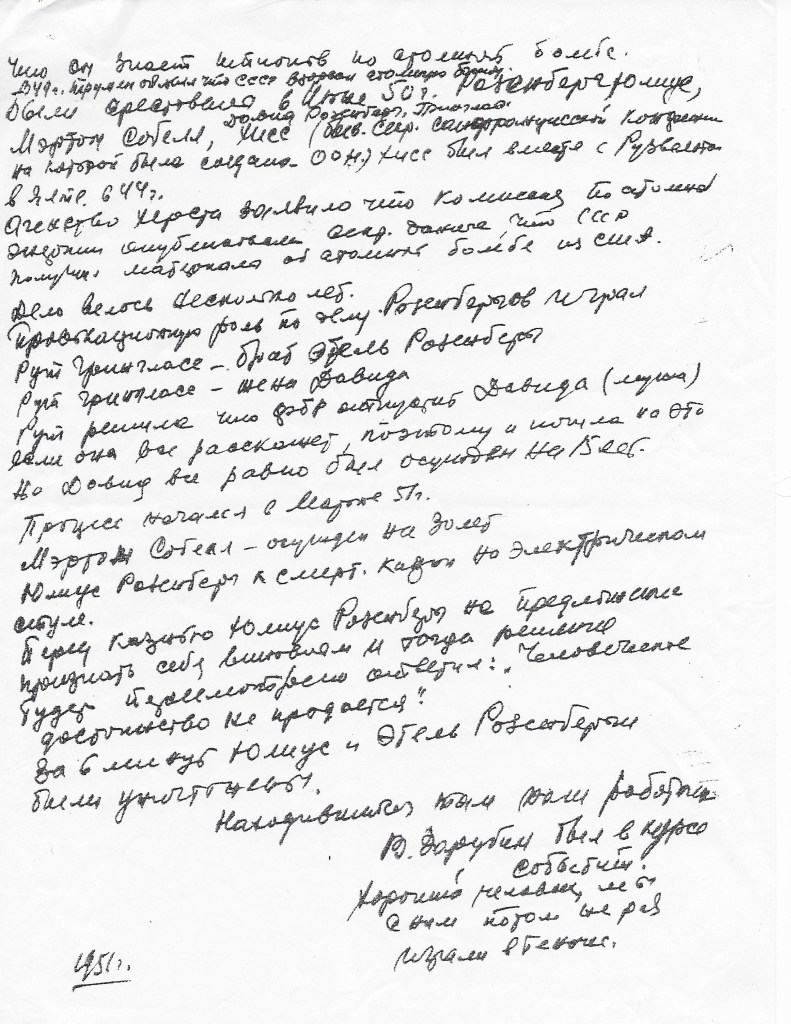 """A Xerox copy of a page with 1951 American events in the handwriting of presumably Serov's son-in-law Eduard Khrutsky. In the Notes from a Suitcase this text is on pp. 542-543. The last phrase """"a good man, later we played tennis many times"""" was not included in the publication."""