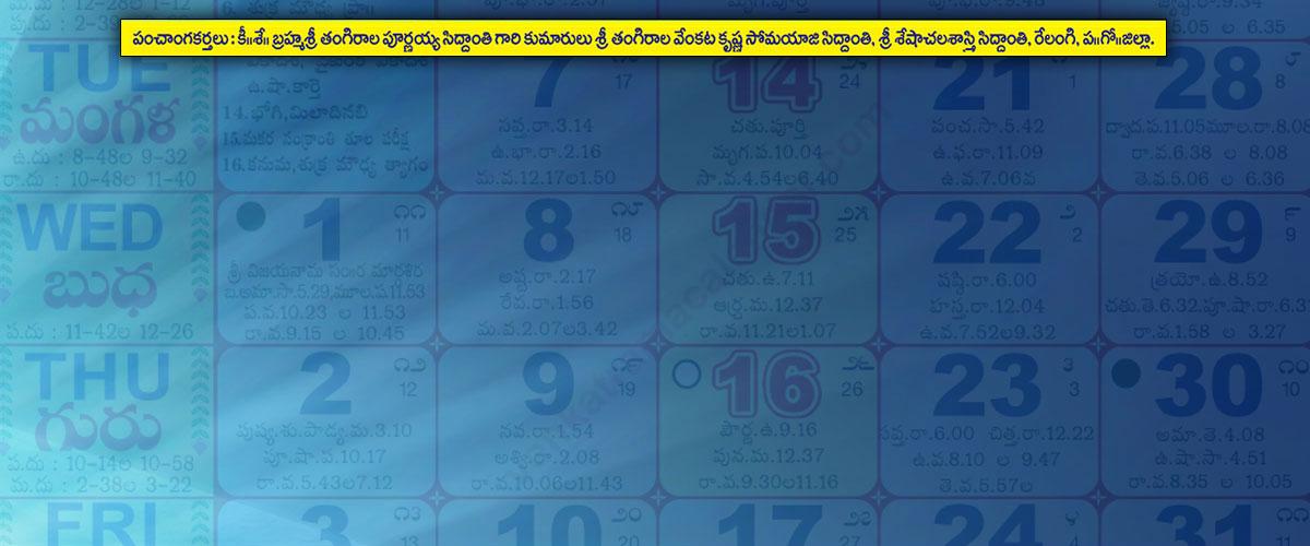 Venkatrama Co 2018 Telugu Festivals