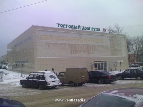Торговый центр г.Руза