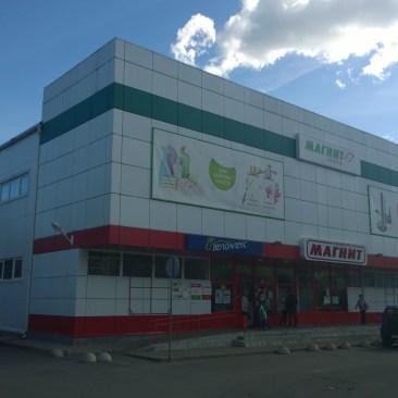Супермаркет «Магнит» г.Чудово Новгородская обл.