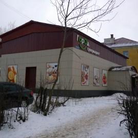 Продуктовый магазин г.Дубна