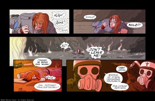 comic-2010-09-27-E2P09.jpg