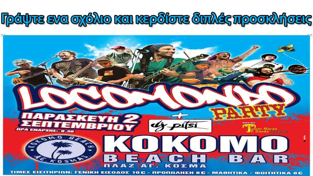 Locomondo-live-proskliseis-featured-viewtag