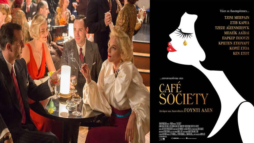 cafe-society-featured-viewtag