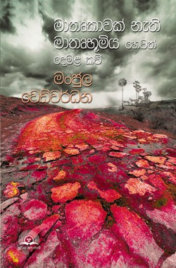 Wediwardena Demala Kavi Book Cover