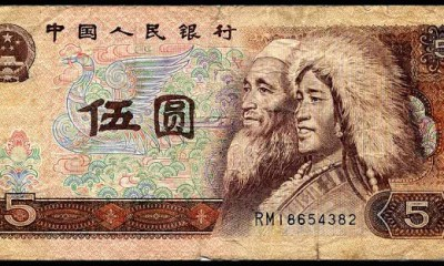 2_005-yuan-1980-etu