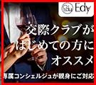 会員制交際クラブ Edy