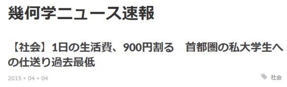 首都圏の私大下宿生、1日生活費が初めて900円割る
