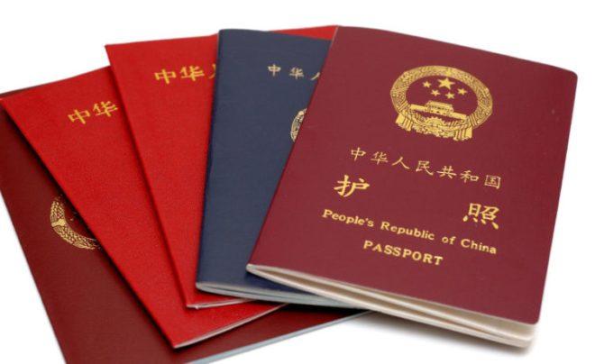 中国のパスポート