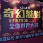 4D Holography Exhibition : Songshan Cultural District