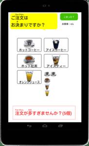 喫茶接客支援アプリ
