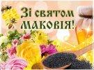 Свято Маковія
