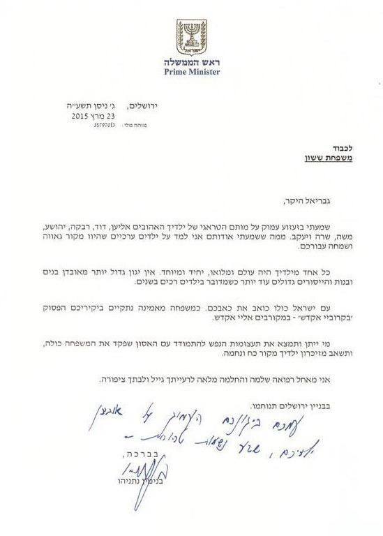Jerusalem - Benjamin Netanyahu Sends Condolence Letter To Father Of - condolence letter