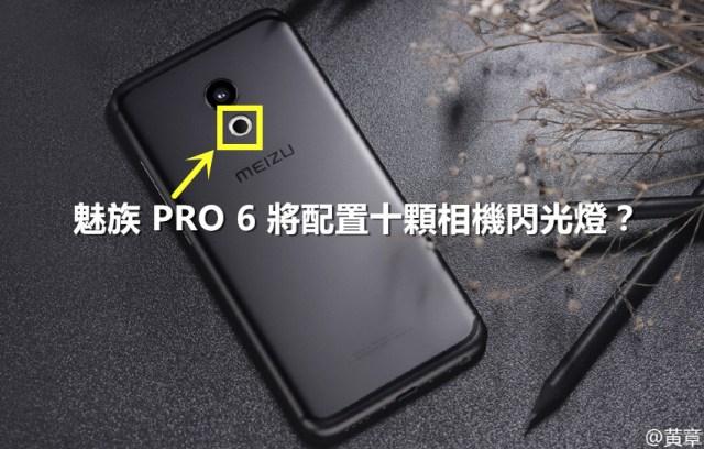 meizu-pro-6-02