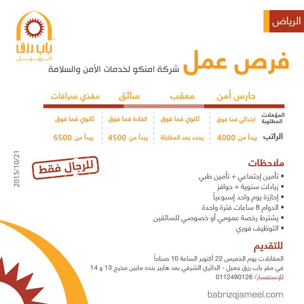 وظائف في شركة أمنكو لخدمات الأمن والسلامة - الرياض